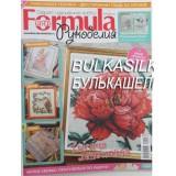 """Журнал """"Формула рукоделия"""" в ассортименте 2010-2013 гг."""